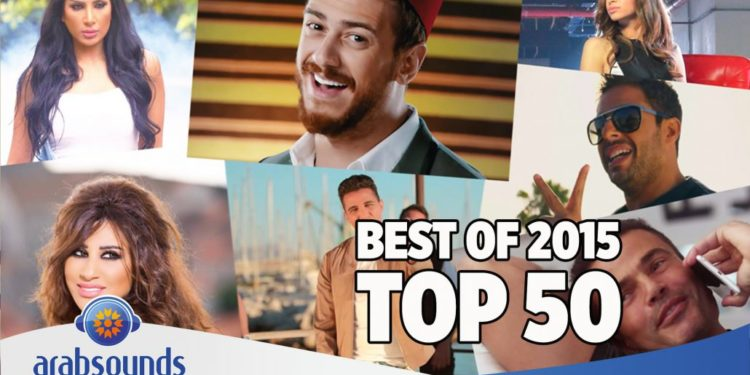 Top 50 Best Arabic songs of 2015: Saad Lamjarred, Tamer Hosny