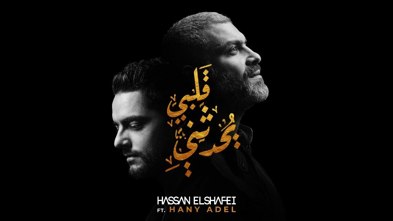 Wael jassar songs lyrics