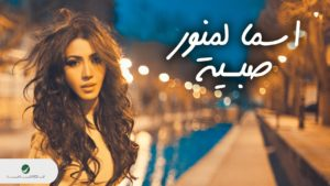 New music asma lmnawar