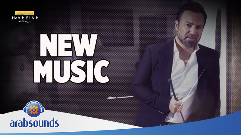 new arabic music week 16 2017