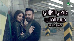 Assi El Hallani - Habib El Alb