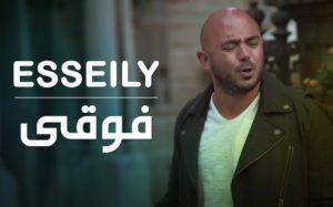 Mahmoud El Esseily - Fou2y
