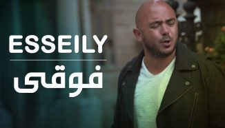 Mahmoud El Esseily - Fou2y