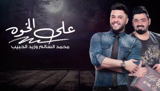 Mohamed Alsalim & Zaid Al Habeb - Ala Alkhwoa
