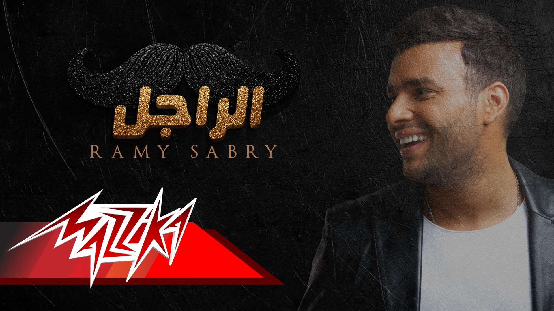 NEW SONG: Ramy Sabry – Al Ragel