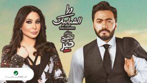 Tamer Hosny & Elissa - Wara El Shababik