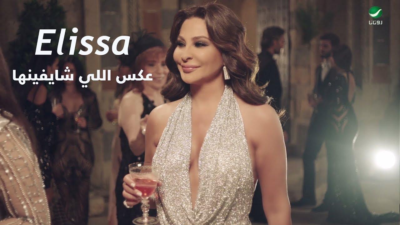 NEW VIDEO: Elissa - Aaks Elli Shayfenha   Arabsounds.net