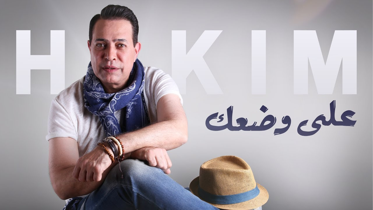 NEW MUSIC: Hakim, Melhem Zein, Mohammed Assaf, Balti & more!