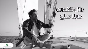 Wael Kfoury - Sorna Soloh