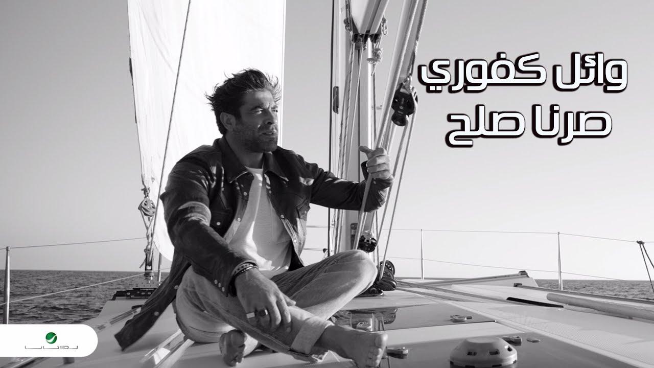New Song Wael Kfoury Sorna Soloh Arabsounds