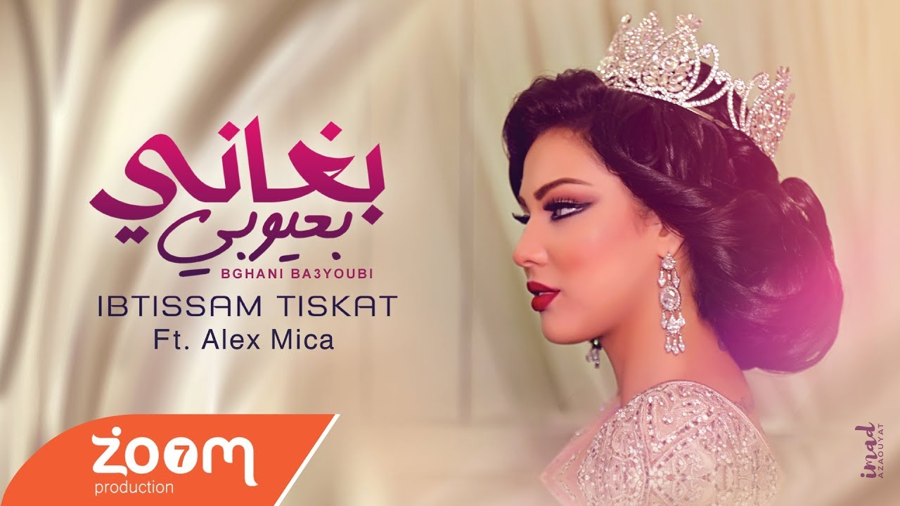 NEW VIDEO: Ibtissam Tiskat ft. Alex Mica – Bghani B3youbi