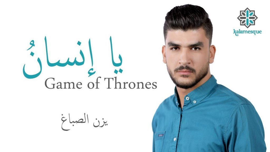 Kalamesque - game of thrones arabic