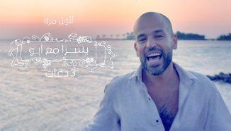 29 3 Daqat abu yousra