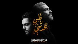 hassan el shafei hany adel
