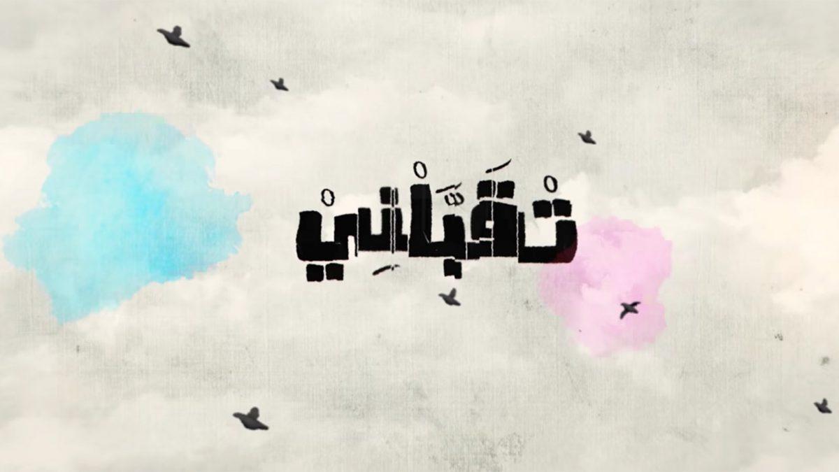 <b>LYRICS:</b> Adham Nabulsi &#8211; T2abbalni