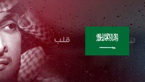 trending tracks saudi arabia