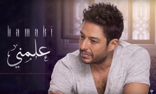 ramadan songs 2019 mohamed hamaki