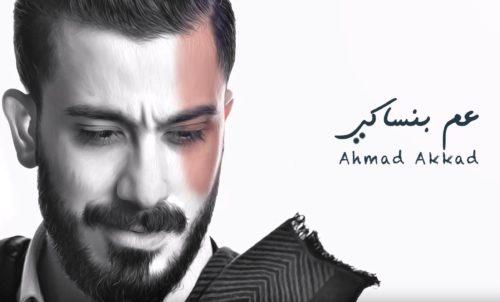Ahmad Akkad - Aam Bensaki