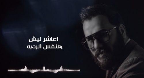 Noor Alzien - Shkwol Shkwol