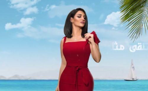 Diana Haddad ... Ahebak W Katha