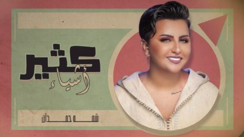 Shamma Hamdan - Ketheer Ashyaa