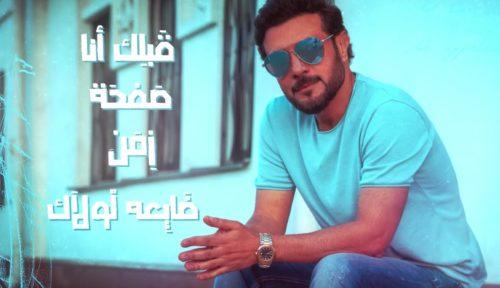 Majid Al Muhandis - Keef Almesa