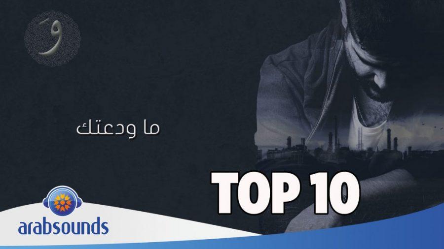 arab-top-10-week-42-2016-2