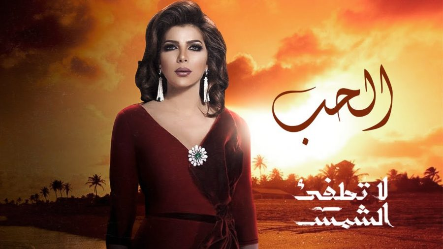 Assala - ElHob