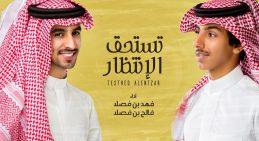 Fahad Bin Fasla & Falah Bin Fasla -Testhaq Alentzar