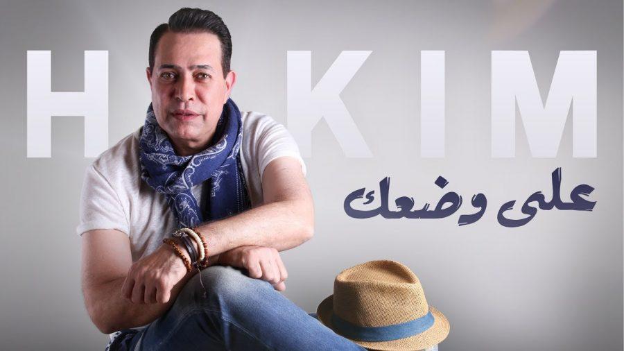 Hakim - Ala Wadaak