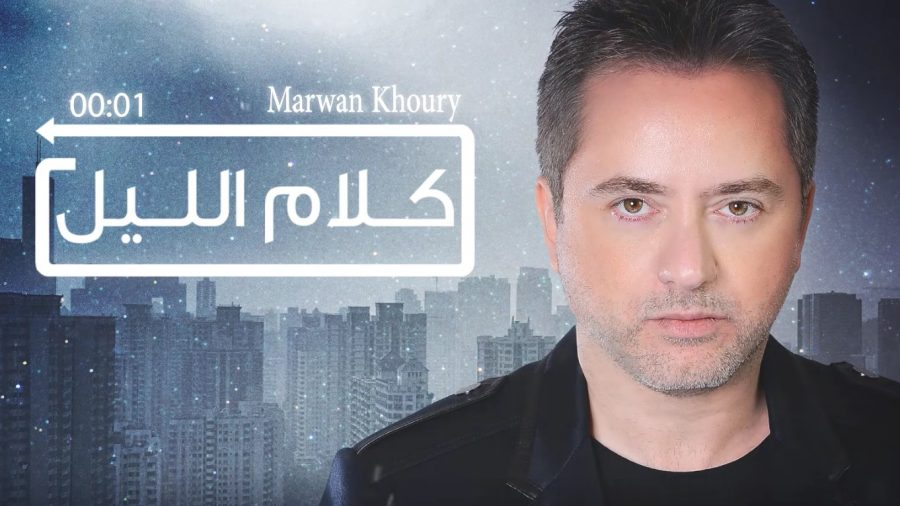 marwan-khoury-kalam-el-layl