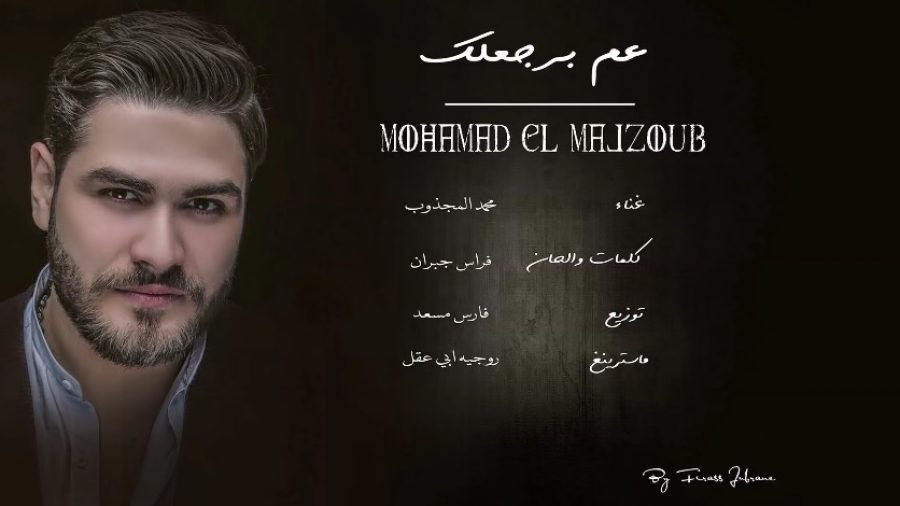 Mohamed El Majzoub - 3am Berja3lak
