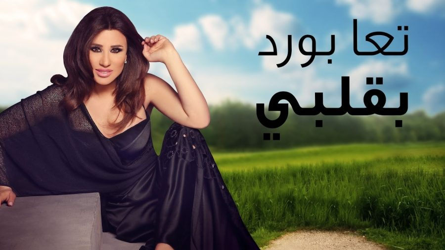 Lebanese singer Najwa Karam is back with a brand new song called Ta3a Bawred Bi Albi.