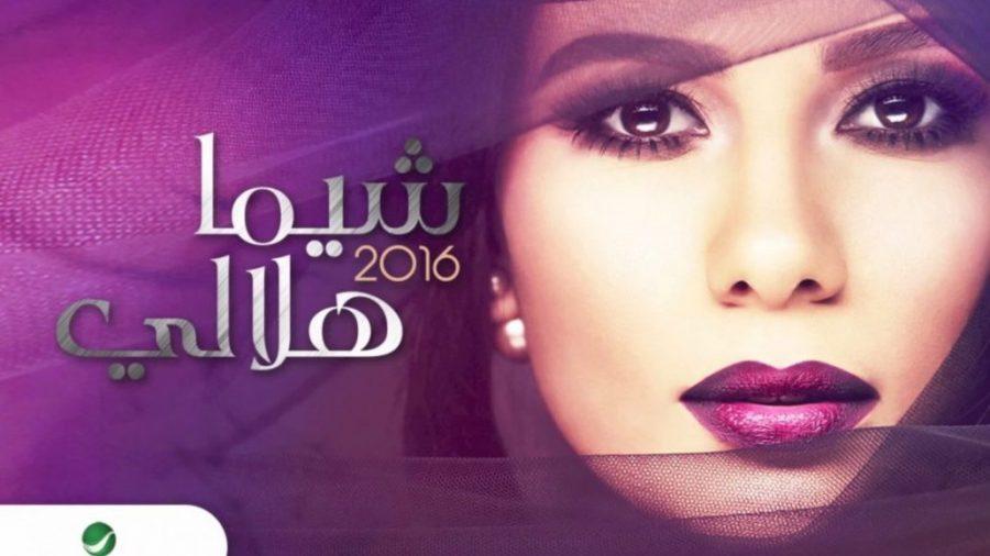 shayma-helal-safeer-el-gharam-1132x670