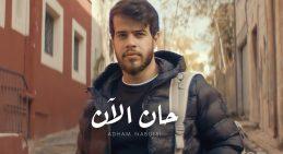 Adham Nabulsi – Han AlAn