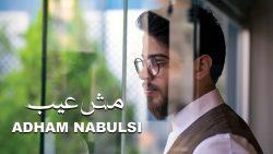 Adham Nabulsi – Mish Ayb