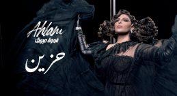 Ahlam – Fedwat Oyounak