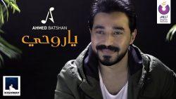 Ahmed Batshan – Ya Rohy