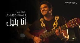 Ahmed Khalil – Ana Beleil
