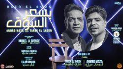 Ahmed Moza & Tarek El Sheikh – Besa3r El Sou2