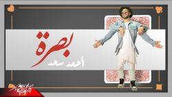 Ahmed Saad – Basra