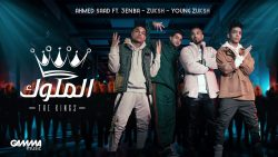 Ahmed Saad ft. 3enba & Double Zuksh – El Melouk