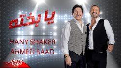 Ahmed Saad ft. Hany Shaker – Ya Bakhto