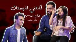 Ali Jassim & Ali Majid – Al Bustan