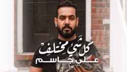 Ali Jassim – Kul Shay Muktalif