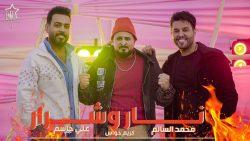 Ali Jassim, Mohamed AlSalim & Karim Hawas – Nar We Sharar