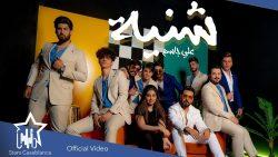 Ali Jassim – Shinny