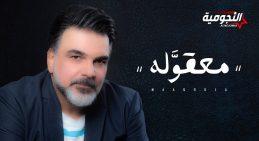 Ali Saber – Maaqoula