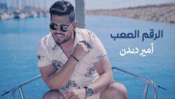 Ameer Dandan – Al Raqm El Saab