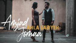 Amjad Jomaa – Ahla Sabiyeh